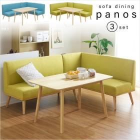 コンセント付き/選べる4タイプ ソファ ダイニング ダイニングテーブルセット ダイニングセット 幅120cm panos(パノス) 3点セット ブルー/グリーン