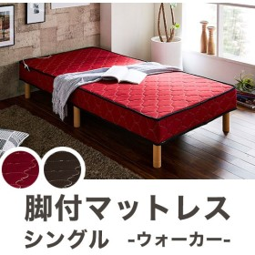 脚付きベッド 脚付きマットレスベッド 北欧 シングルベッド 一体型 ボンネル 足つきマットレス 脚付ベッド ウォーカー 代引不可