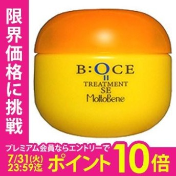 モルトベーネ B:OCE ボーチェ トリートメント SE 250g hs 【nas】
