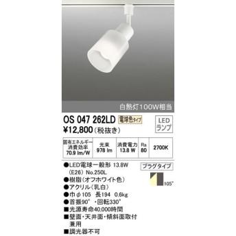 ODELIC オーデリック スポットライト OS047262LD