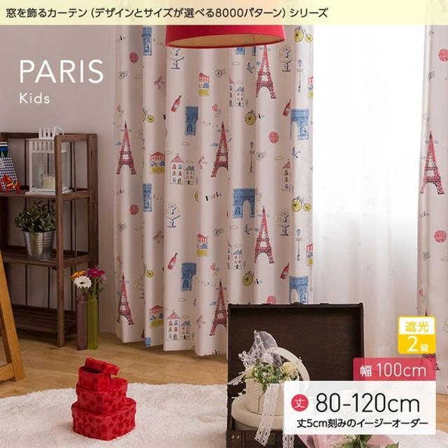 窓を飾る カーテン キッズ 子供部屋 パリス 幅100cm×丈80 〜120cm(2枚組) 遮光2級(代引不可)