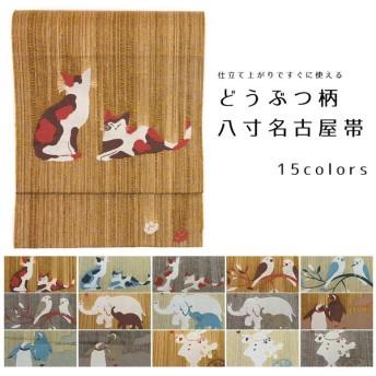 (日本製 名古屋帯 動物柄)仕立て上がり洗える名古屋帯 小紋 紬 八寸名古屋帯 猫 ねこ とり ぞう ペンギン うさぎ 鳥 ウサギ 象 アニマル (zr) 171017