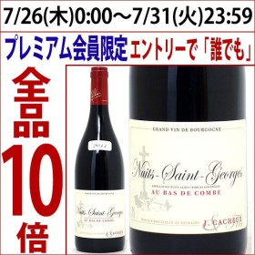 2011 ニュイ サン ジョルジュ オー バ ド コンブ 750ml ジャック カシュー 赤ワイン コク辛口^B0JCNA11^