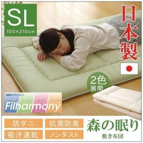 敷き布団 シングルロング 寝具 無地 ヒバエッセンス使用 i森の眠り アイボリー 約100×210cm 代引不可