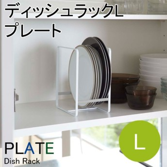YAMAZAKI Plateシリーズ プレート ディッシュラック L ラック ディッシュスタンド キッチンストレージ 食器棚 サイズ別 キッチン収納 雑貨 ホワイト02322