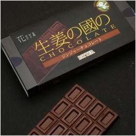 生姜の国のCHOCOLATE ジンジャーチョコレート ビター 箱 60g|70639|(stk)
