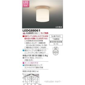 (キャッシュレス5%還元)東芝ライテック LEDG88061 LED小形シーリングライトランプ別売