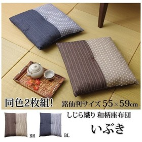 座布団 銘仙判 綿100% 日本製 いぶき ブルー 約55cn×59cm 2枚組 代引不可
