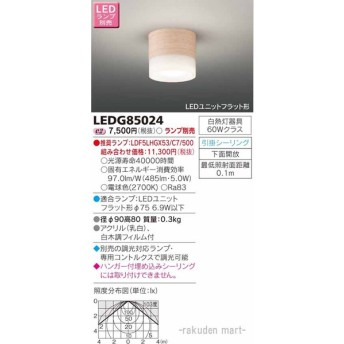 (キャッシュレス5%還元)東芝ライテック LEDG85024 LED小形シーリングライトランプ別売