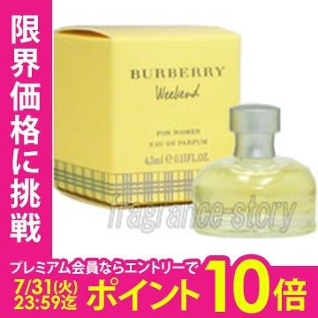 バーバリー BURBERRY ウィークエンド フォーウーマン 4.5ml EDP ミニ香水  ミニチュア fs 【あすつく】