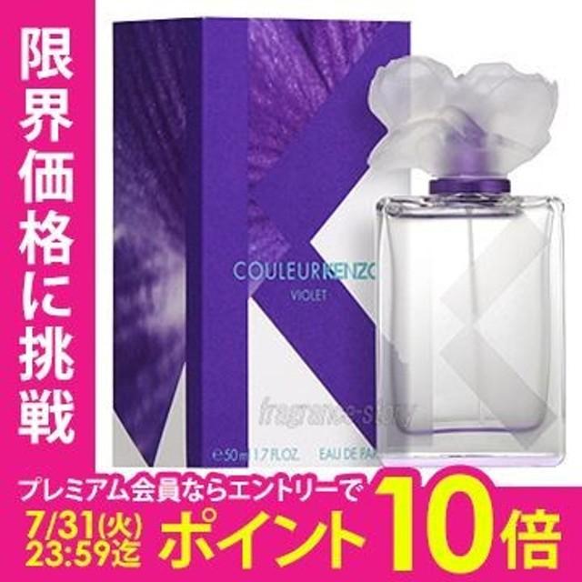 ケンゾー KENZO カラー ケンゾー ヴィオレ 50ml EDP SP fs 【香水 レディース】【あすつく】