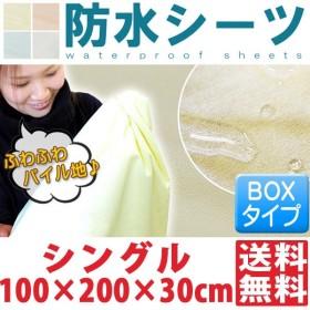 防水シーツ BOXシーツ シングル おねしょ対策防水シーツ 100×200cm ベッドタイプ 洗える シーツ 介護 おねしょ ペット 綿パイル 代引不可