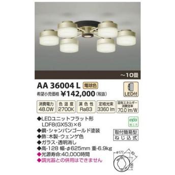 KOIZUMI コイズミ照明 LEDシャンデリア AA36004L