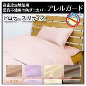 防ダニ布団カバー 「アレルガード」 高密度生地使用 防ダニ ピロケース(43×63cm) 枕カバー