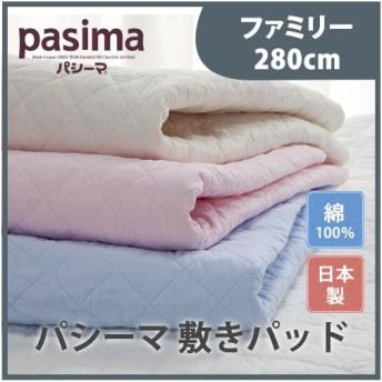 脱脂綿とガーゼ 快適寝具 パシーマEX 敷パット ファミリーサイズ 280×210 マット パッド 綿 ガーゼ 代引不可