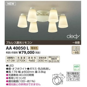KOIZUMI コイズミ照明 LEDシャンデリア AA40050L
