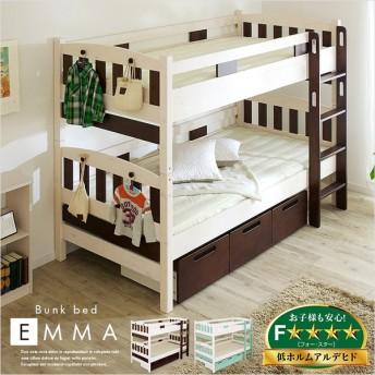 引き出し収納&ハンガーフック付き 2段ベッド 二段ベッド 二段ベット 2段ベット 木製 耐震 宮棚付き 引き出し 収納 EMMA(エマ) 3色対応