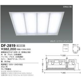 YAMADA 山田照明 ベースライト DF-2819