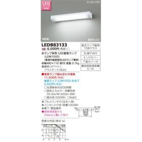 TOSHIBA 東芝ライテック LED流し元灯 LEDB83133