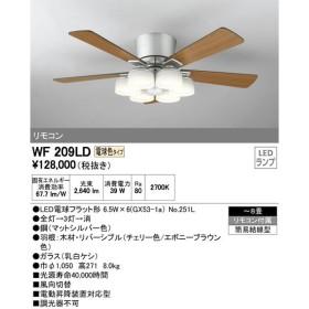 ODELIC オーデリック シーリングファン WF209LD