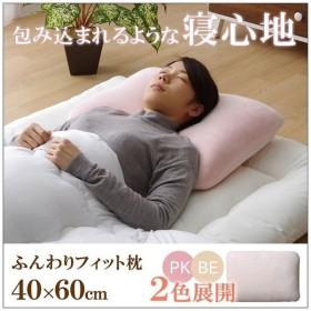 ピロー 洗える 低反発 やわらかい 枕『ふんわりフィット枕 ベージュ 約40×60cm 代引不可