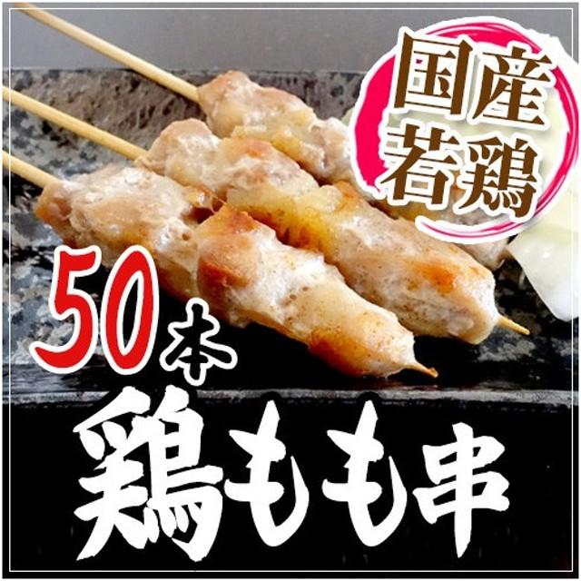 """国産若鶏 """"鶏もも串"""" 約30g×50本 約1.5kg"""