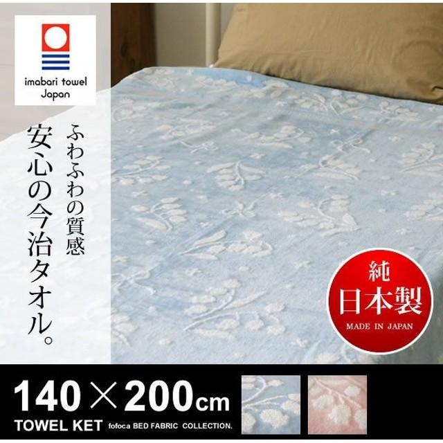 国産 無撚糸 タオルケット フェアリー 140×200cm 無撚糸 タオルケット かわいい 140×200 シングルサイズ 綿100%