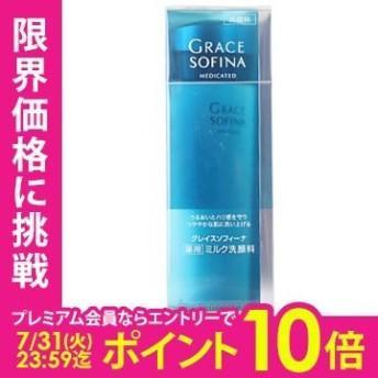 花王 グレイスソフィーナ 薬用ミルク洗顔料 150ml cs 【あすつく】