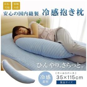 抱き枕 冷感 涼感 接触冷感 ひんやりタッチ クールリバース 約15~35×115cm リバーシブル 代引不可