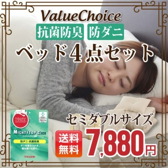 布団セット 高品質ベッド用4点セット マイティトップ 防ダニ 抗菌 防臭 ベッドパッド 掛布団 枕 収納袋付き セミダブルサイズ