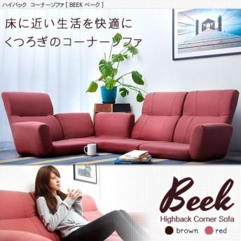 フロアコーナーソファ コーナーソファ コーナーソファー フロアソファ 【Beek】ベーク 代引不可