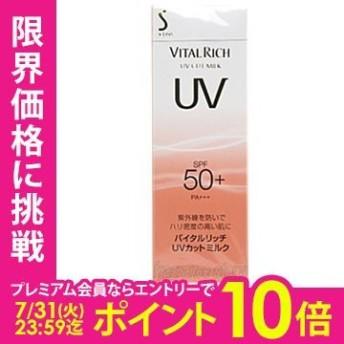 花王 ソフィーナ バイタルリッチ UVカットミルク 30ml〔SPF50/PA+++〕 cs 【nas】
