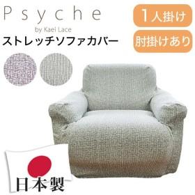 ソファカバー 日本製 1人掛け 1人用 肘掛けあり Psyche プシュケ ミルフィーユ Mille-feuille 洗濯可能 北欧 おしゃれ 代引不可