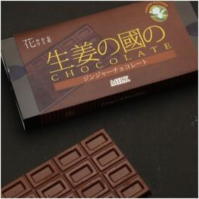 生姜の国のCHOCOLATE ジンジャーチョコレート 箱 60g|70649|(stk)