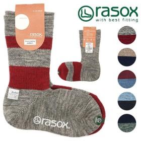 メール便送料無料 rasox ラソックス メンズ レディース ソックス 靴下 DRMIX ディーアールミックス CA090CR10 ラソックス rasox メール便対応