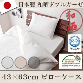 日本製 和晒ダブルガーゼ ピローケース 43×63 日本アトピー協会推奨品 エコテックス 綿100% 和晒 ガーゼ まくらカバー 代引不可
