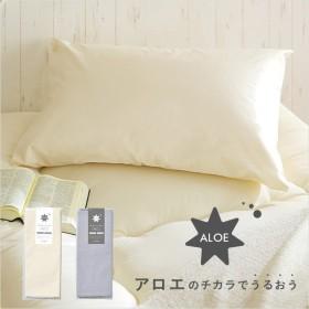 安心の日本製 寝具 カバー まくらカバー カバー単品 まくら ピローケース 封筒式 筒型 アロエのチカラでうるおう 枕カバー 45×90cm アイボリー/グレー