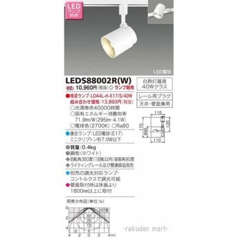 (キャッシュレス5%還元)東芝ライテック LEDS88002R(W) LEDスポットライト(ランプ別売