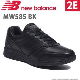 ニューバランス メンズ ウォーキングシューズ NB MW585 BK 2E ブラック newbalance