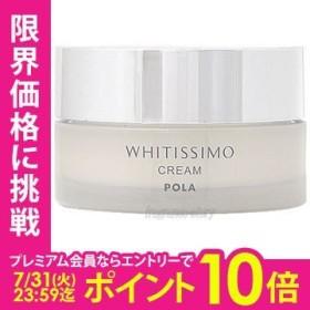 POLA ポーラ ホワイティシモ 薬用クリーム ホワイト 30g cs 【nasst】