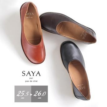 SAYA 靴 サヤ ラボキゴシ 50427D 本革 フラット パンプス フラットシューズ ぺたんこ レディース ローヒール 大きいサイズ 25.5 26.0 セール