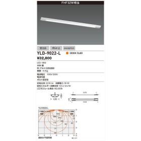 YAMADA 山田照明 ベースライト YLD-9022-L