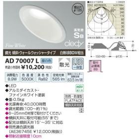 KOIZUMI コイズミ照明 LED高気密ダウンライト AD70007L