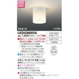 (キャッシュレス5%還元)東芝ライテック LEDG88056 LED小形シーリングライトランプ別