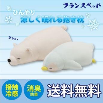 フランスベッド 抱きまくら クールデオド ラッキーくん ラブちゃん Lサイズ FRANCEBED 抱き枕 COOL 接触冷感 涼感 快眠 しろくま ペンギン