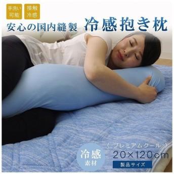 抱き枕 冷感 涼感 接触冷感 ひんやりタッチ プレミアムクール 抱き枕 約20×120cm 代引不可