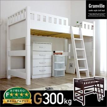ベッド ロフトベッド 木製 ロフトベット Granvill loft(グランビル ロフト) 2色対応