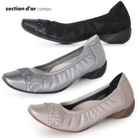 セクションドール section dor compo 靴 3519 パンプス ラメ グリッター シャーリング コンフォートシューズ レディース バレエシューズ セール