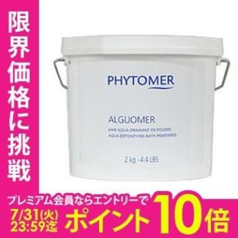 フィトメール バン アルゴメール 2kg cs 【nas】