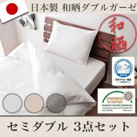 日本製 和晒ダブルガーゼ布団カバー 3点セット セミダブル 日本アトピー協会推奨品 エコテックス 綿100% カバーセット 代引不可